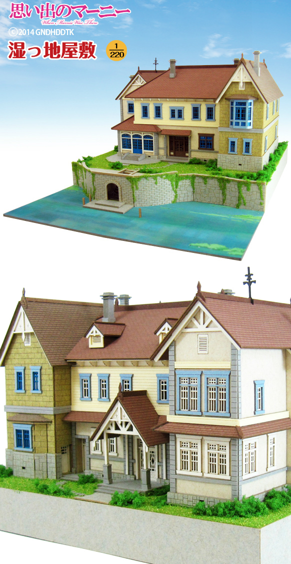 湿っ地屋敷のペーパークラフト